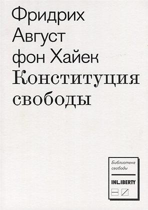 Хайек Ф. Конституция свободы