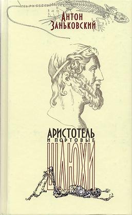 Заньковский А. Аристотель и портовые шлюхи