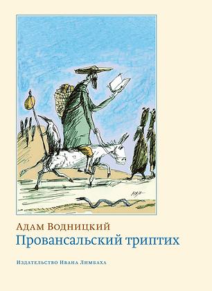 Водницкий А. Провансальский триптих