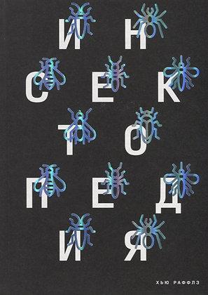 Раффлз Х. Инсектопедия