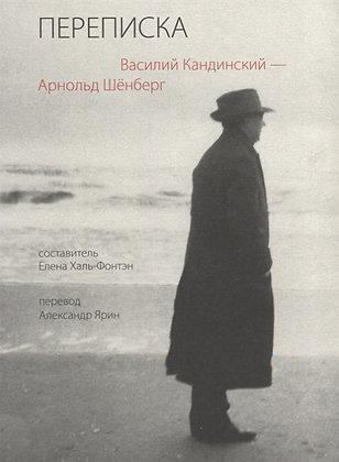 Кандинский В., Шенберг А. Переписка 1911-1936