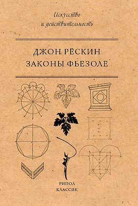 Рескин Дж. Законы Фьезоле