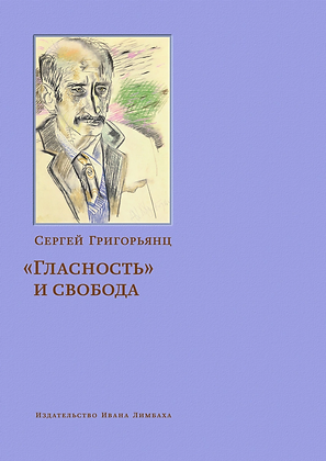 """Григорьянц С. """"Гласность"""" и свобода"""