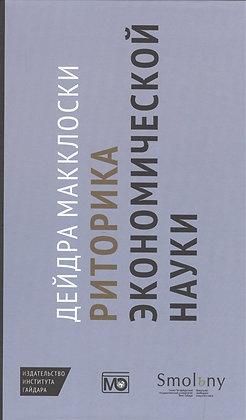 Макклоски Д. Риторика экономической науки