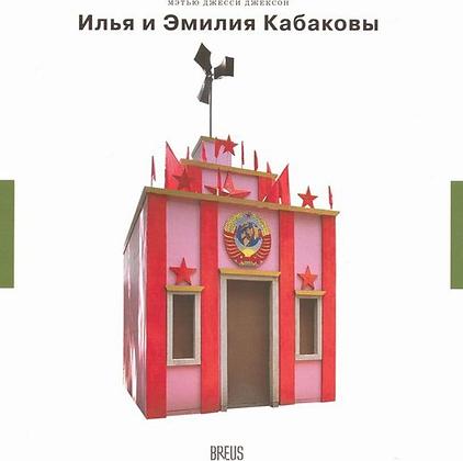 Джексон М. Илья и Эмилия Кабаковы: где наше место?