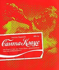 """Ладжойя Н. Книга о том, как """"Кока-Кола"""" сформировала наш мир воображаемого"""