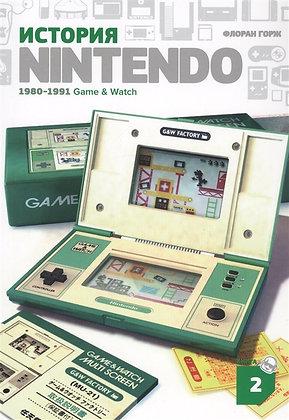 Горж Ф. История Nintendo. Книга 2: 1980-1991.Game & Watch