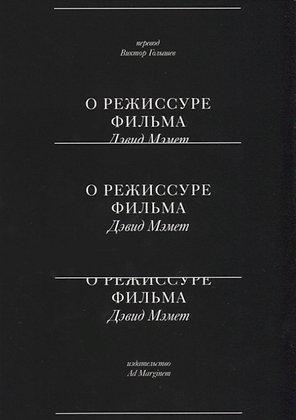 Мэмет Д. О режиссуре фильма