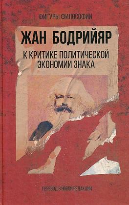 Бодрийяр Ж. К критике политической экономии знака
