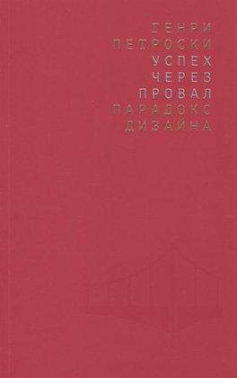 Петроски Г. Успех через провал: парадокс дизайна