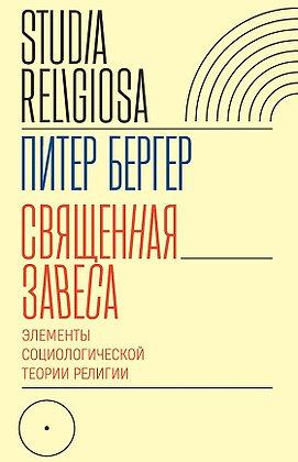 Бергер Питер Л. Священная завеса. Элементы социологической теории религии