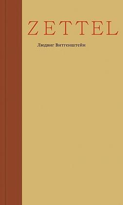 Витгенштейн Л. Zettel. Заметки