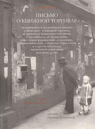 Дидро Д. Письмо о книжной торговле