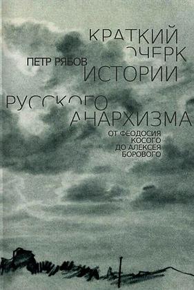 Рябов П. Краткий очерк истории русского анархизма