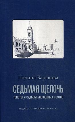 Барскова П. Седьмая щелочь: тексты и судьбы блокадных поэтов.