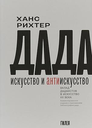 Рихтер Х. Дада - искусство и антиискусство