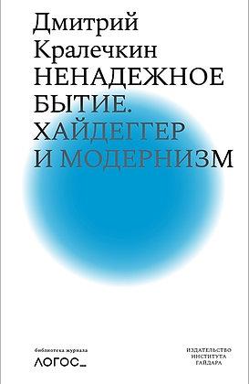 Кралечкин Д. Ненадежное бытие. Хайдеггер и модернизм