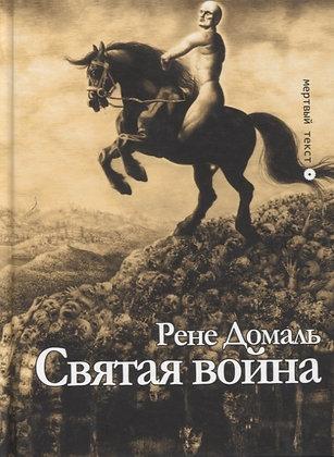 Домаль Р. Святая война