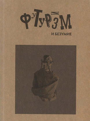 Закржевский А., Радин Е., Вавулин Н. Футуризм и безумие