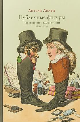 Лилти Антуан. Публичные фигуры: Изобретение знаменитости (1750–1850)