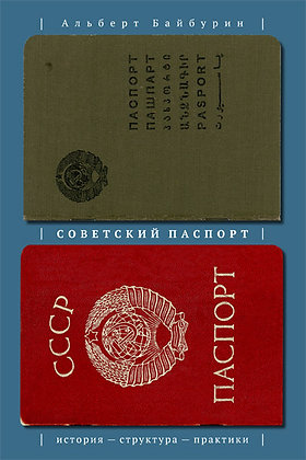 Байбурин А. Советский паспорт: История, структура, практики