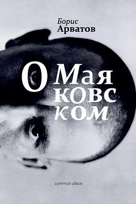 Арватов Б. О Маяковском