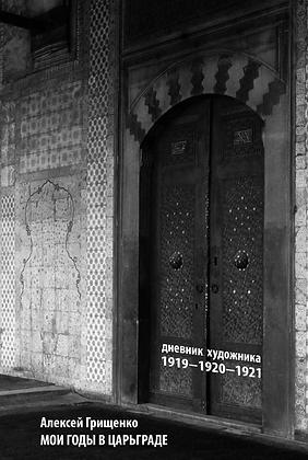 Грищенко А. Мои годы в Царьграде. 1919-1920-1921: Дневник художника