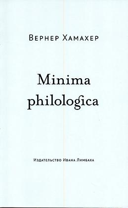 Хамахер Вернер Minima philologica: 95 тезисов о филологии; За филологию