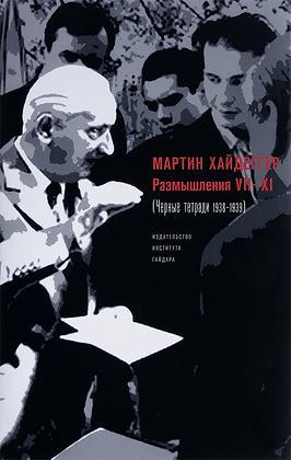 Хайдеггер М. Размышления VII–XI (Черные тетради 1938–1939)