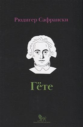Сафрански Р. Гёте: Жизнь как  произведение  искусства