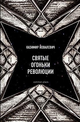 Ковалевич К. Святые огоньки революции