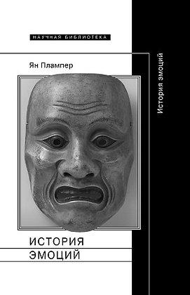 Плампер Ян. История эмоций
