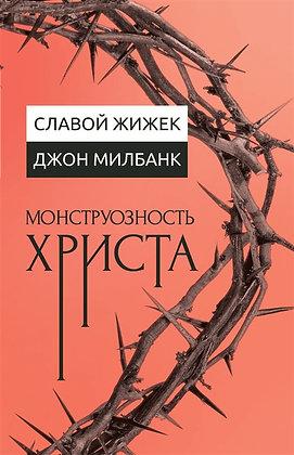Жижек С., Милбанк Дж. Монструозность Христа