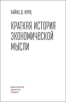 Хайнц Д. Краткая история экономической мысли