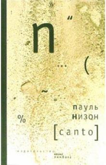 Низон П. Canto