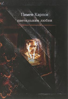 Карпов П. Светильник любви