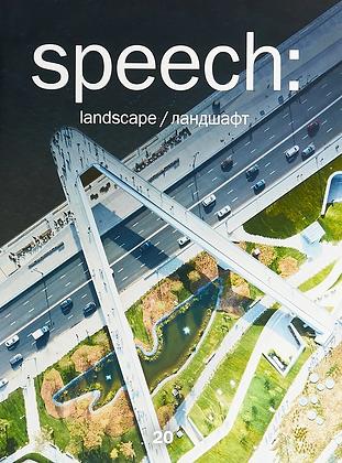 SPEECH № 20. Landscape. 2018 г.