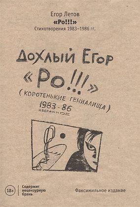 Летов Е. Ро!!! Стихотворения 1983-1986 гг. Факсимильное издание