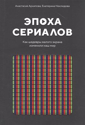 Архипова А. Эпоха сериалов