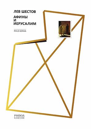 Шестов Л. Афины и Иерусалим