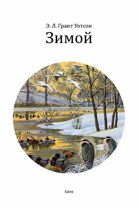Э. Л. Грант Уотсон. Зимой