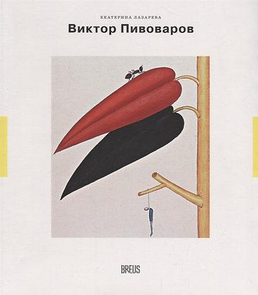Лазарева Е. Виктор Пивоваров: траектория полетов