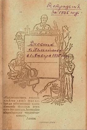 Дневник алтайского крестьянина К.Ф. Измайлова (1923—1941 гг.) в 2-х томах