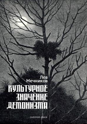 Мечников Л. Культурное значение демонизма