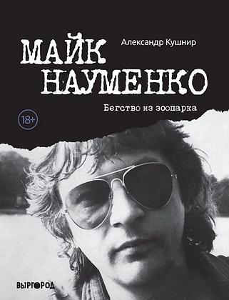 Кушнир А. Майк Науменко. Бегство из зоопарка