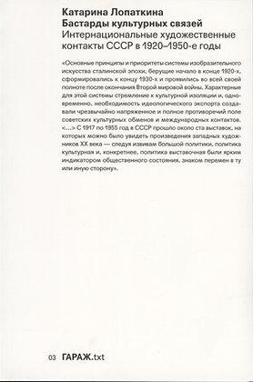 Лопаткина К. Бастарды культурных связей.