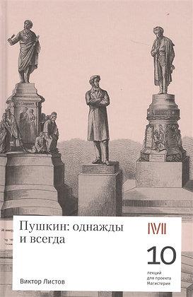 Листов В. Пушкин: однажды и всегда