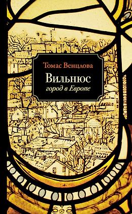 Венцлова Томас. Вильнюс: Город в Европе