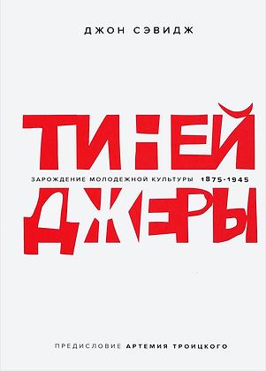 Сэвидж Д. Тинейджеры: зарождение молодежной культуры 1875 - 1945