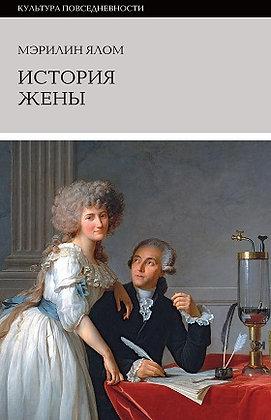 Ялом М. История жены
